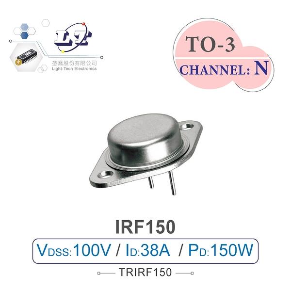『堃喬』IRF150 HEXFET Power MOSFET 場效電晶體 100V/38A/150W TO-3 N-CHANNEL『堃邑Oget』