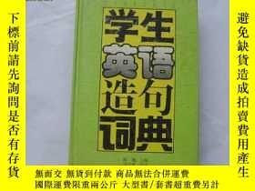 二手書博民逛書店Dictionary罕見學生英語造句詞典 Handbook of Usage--for High School S