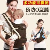 全館79折-嬰兒背帶腰凳夏季寶寶多功能四季通用雙肩透氣坐凳