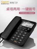 電話機集怡嘉/原西門子DA160固定電話機辦公室 座機 家用壁掛式有線固話 艾家