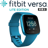 Fitbit Versa Lite 智慧手錶(海洋藍框海洋藍錶帶)