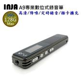 【INJA】A9專業數位式錄音筆16G