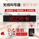 無線取餐叫號器楊國福叫號機快餐廳取餐器排...
