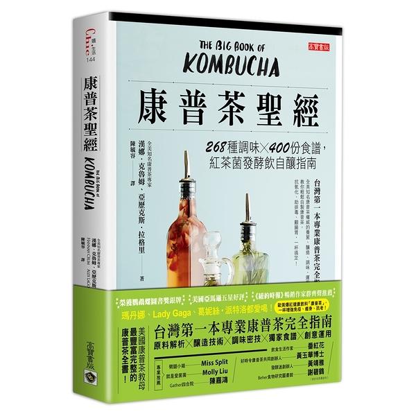 康普茶聖經(268種調味X400份食譜.紅茶菌發酵飲自釀指南)