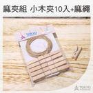 日系 麻夾組 木夾10入+麻繩
