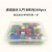 【愛玩耍玩具屋】桌遊設計入門-桌遊材料包(369pcs)