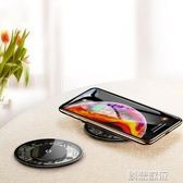 蘋果X無線充電器iPhone Xs Max蘋果8plus快充華為專用plus    創想數位