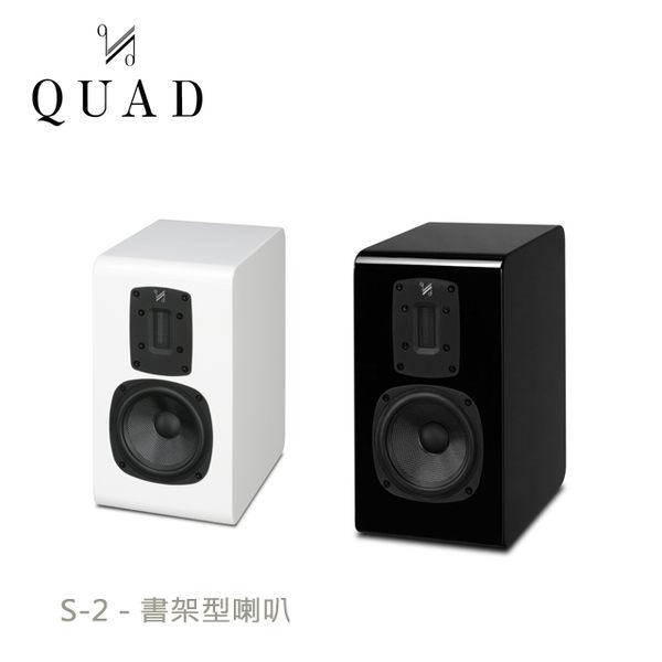 【結帳再折+24期0利率】英國 QUAD S-2 絲帶高音 書架型喇叭 鋼烤白/鋼烤黑 (一對) 公司貨