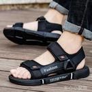 涼鞋男 2021夏季新款潮男士涼鞋男 休閒時尚運動開車外穿兩用沙灘鞋 16【618特惠】