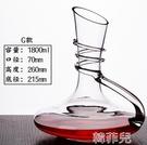 酒壺 水晶玻璃快速紅酒醒酒器分酒器歐式個性創意葡萄酒分酒壺家用套裝 韓菲兒