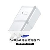 SAMSUNG原廠充電器9V 各廠牌皆適用 SONY Xperia™ Z5 XA M5 Z3+ C5 C4 M4 E3 C3 T3 M2 E1 Z2