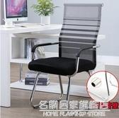 簡約辦公椅電腦椅家用學生職員會議椅弓形網椅麻將宿舍靠背座椅子 NMS名購居家