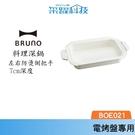BRUNO 陶瓷料理深鍋 BOE021多...