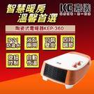 【HELLER 嘉儀】浴室專用防潑水陶瓷電暖器 KEP-360