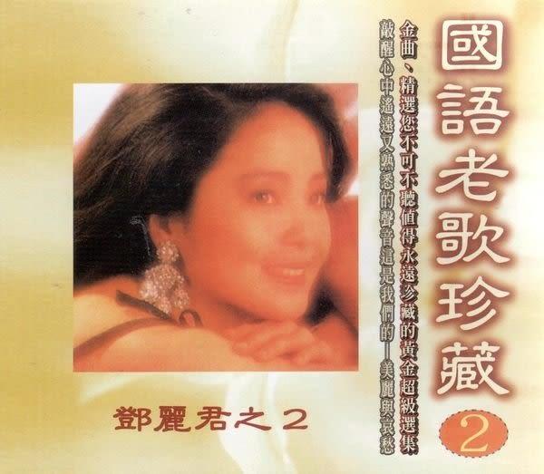 國語老歌珍藏 1+2+3 鄧麗君CD (購潮8)
