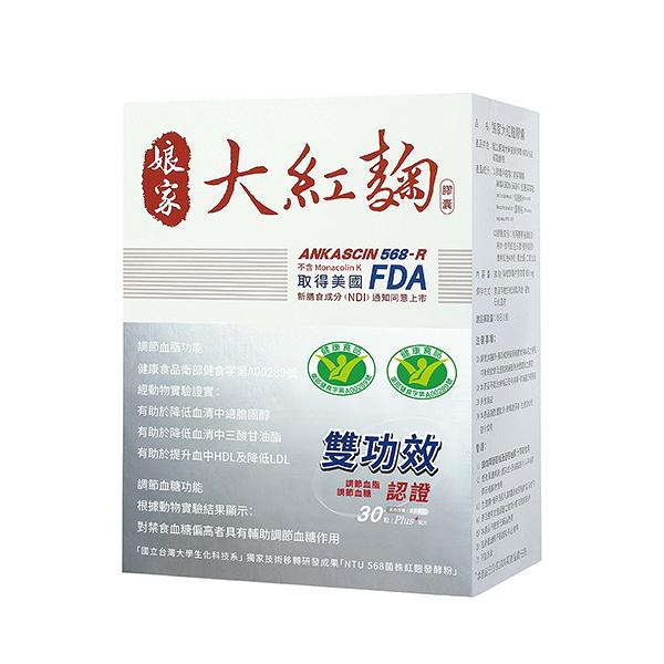 娘家大紅麴膠囊(30粒/盒) 娘家系列產品【杏一】