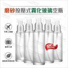 摩砂霧化毛玻璃空瓶按壓瓶/噴霧瓶-50m...