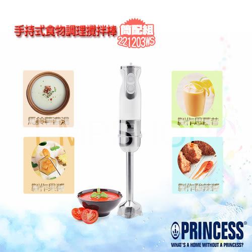 【荷蘭公主PRINCESS】手持式攪拌棒-白色簡配組221203WS