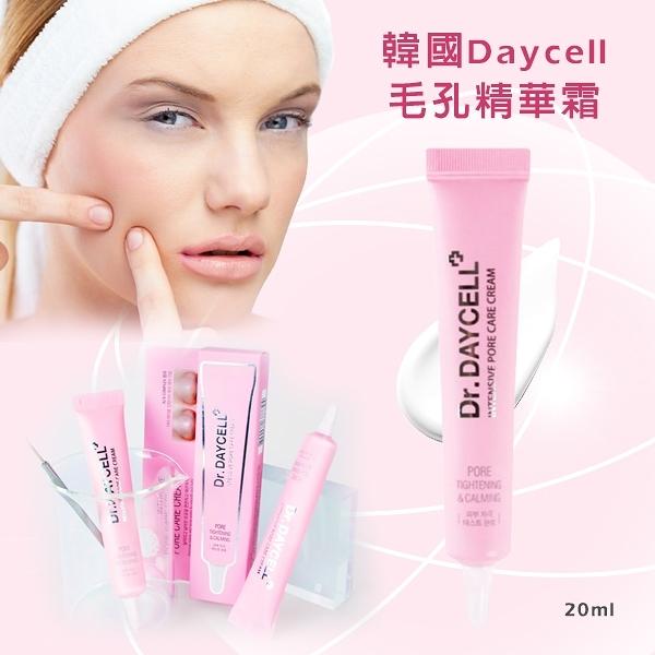 韓國Daycell 毛孔精華霜 20ml