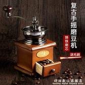 咖啡磨豆機手動咖啡機手搖電動研磨粉碎機手工研磨器沖咖啡壺套裝 WD科炫數位