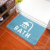 門墊進門門廳地毯衛浴廁所門口衛生間吸水腳墊 創想數位igo