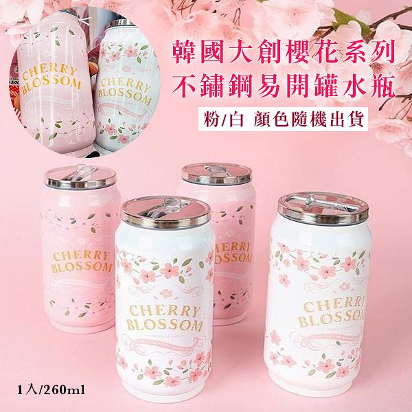韓國大創櫻花系列 不鏽鋼易開罐水瓶 260ml/顏色隨機出貨