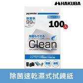 【現貨供應】HAKUBA 除菌速乾拭鏡紙 濕式拭鏡紙 日本百馬牌 100入/盒 KMC-78 屮U2