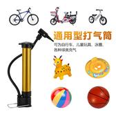 山地自行車便攜打氣筒兒童玩具小型充氣筒 全館免運