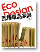 (二手書)Eco Design 瓦楞單品家具