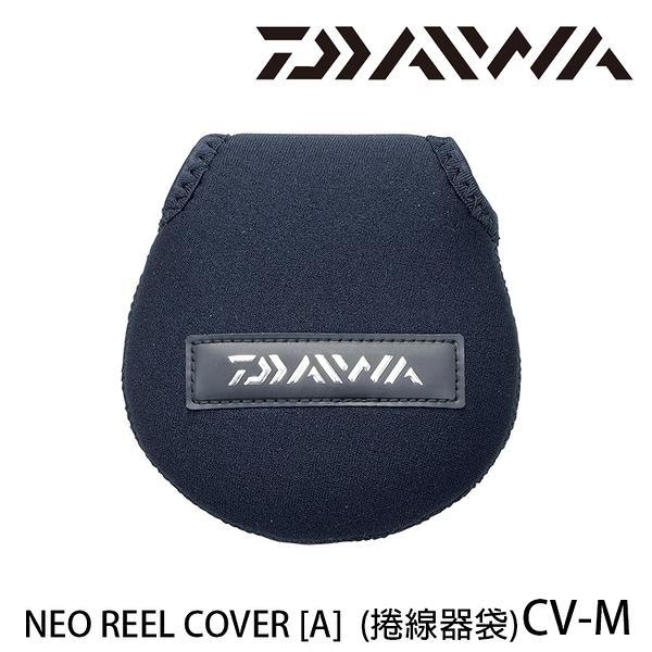 漁拓釣具 DAIWA NEO REEL COVER [A] CV-M [捲線器袋]