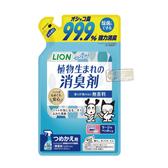 《日本獅王LION》臭臭除-瞬間除臭補充包 320ml(無香味)