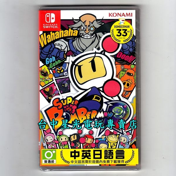 【NS原版片 可刷卡】☆ Nintendo Switch 超級轟炸超人R ☆中文版全新品【台中星光電玩】
