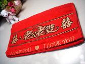 老公老婆毛巾 1組2條 結婚用品【皇家結婚用品百貨】
