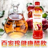 百家珍健康醋飲 蘋果醋520ml [TW123462]千御國際