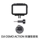 DJI原廠配件3C LiFe DJI OSMO Action保護殼套裝 (公司貨) 導光導水 快拆設計底座