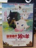 影音專賣店-B12-014-正版DVD【翡翠森林-狼與羊】-卡通動畫-國日語發音
