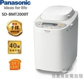 【佳麗寶】-(Panasonic國際)變頻製麵包機2斤【SD-BMT2000T】