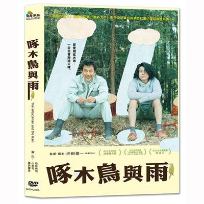 啄木鳥與雨DVD 役所廣司/小栗旬