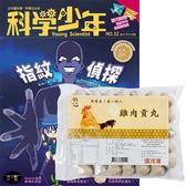 《科學少年》1年12期 贈 田記雞肉貢丸(3包)