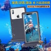手機防水袋殼潛水套觸屏游泳蘋果華為水下拍照通用外賣專用騎手  全館鉅惠