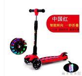 兒童寶寶滑板車2-3-6歲男孩女孩玩具閃光折疊三輪四輪滑滑溜溜車igo  酷男精品館