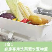 3合1廚房專用洗菜瀝水置物籃 洗菜籃《YV7399》快樂生活網
