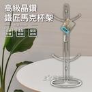 【珍昕】高級晶鑽鐵匠馬克杯架 (長約37cmx底部直徑寬約14.5cm)/杯架/馬克杯架/水杯收納架