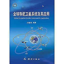 簡體書-十日到貨 R3Y【全球導航衛星系統及其應用】 9787503035906 測繪出版社 作者:劉基餘