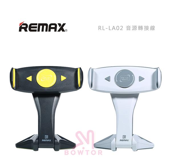 光華商場。包你個頭【REMAX】RM-C16 手機/平板支架 適用7-15吋 自由調控 穩固支撐