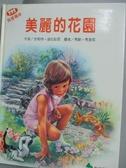 【書寶二手書T5/少年童書_JLS】美麗的花園