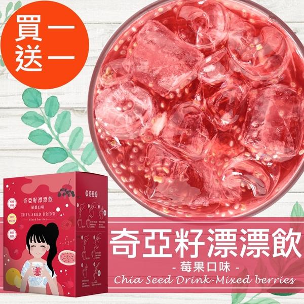 限時瘋搶 買1送1 午茶夫人 奇亞籽漂漂飲 莓果口味 7入/盒