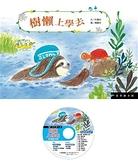 樹懶上學去 (附DVD) (AA810)