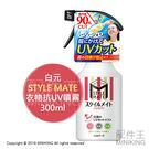 現貨 日本製 白元 STYLE MATE 衣物抗UV噴霧 衣類 隔離 紫外線 防褪色 抗菌 綠茶香 300ml