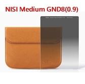 【聖影數位】耐司 NISI Medium GND8(0.9) 降3格 ND減光鏡 150X150mm